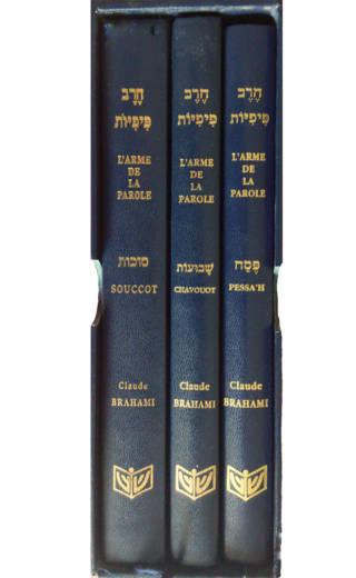 Coffret 3 livres : Pessah', Chavouot, Souccot
